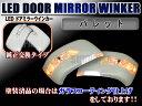【送料無料】 パレット PALETTE MK21S LED ウインカー ドアミ...