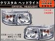 【クリスタルヘッドライト クリア】 ハイエース200前期 標準&ワイド