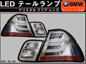 キャンセラー内臓、防水パッキン付属BMW 3シリーズ E46 セダン後期SONAR製 LEDテールランプ ク...