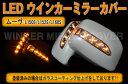 【P12倍以上+クーポン 23日20時〜】LED ウインカー ドアミラ...