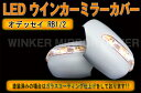 【LED ウインカー ドアミラー カバー】オデッセイ/RB1/RB2  ...
