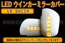 【P5倍以上+クーポン 30日と1日限定】トヨタ LED カバー ウ...