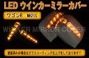 【P12倍以上+クーポン 15日限定】【LED ウインカー ドアミラ...