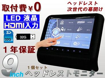 [P10倍 20日限定]【HDMI入力・スマホ対応】LED液晶/9インチ/ヘッドレストモニター
