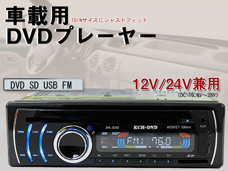 CPRM対応車載DVDプレーヤーUSB/SD/FM12V/24V兼用