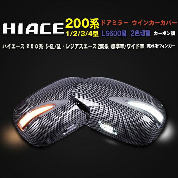 外装・エアロパーツ, ドアミラー !P105 200 H16.8 LS600 LED HIACE WINKER