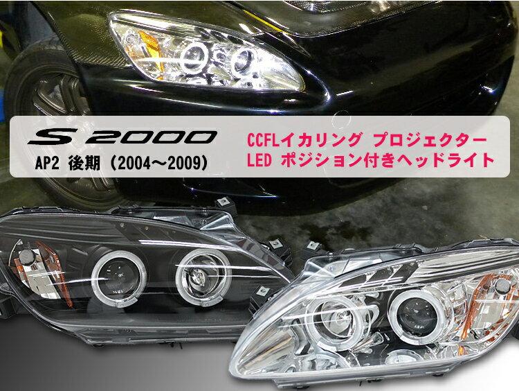 ライト・ランプ, ヘッドライト 10 S2000 AP2 CCFL LED