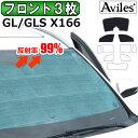 フロントサンシェード ベンツ GL/GLSクラス X166 H25.04- エコ断熱シェード フロント窓1枚 前席2枚 [MERCEDES BENZ サンシェード 日除け 断熱 遮熱 3枚1セット]【送料無料】 あす楽対応
