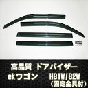 【高品質ドアバイザー】ekワゴン・H81W/82W サイドバイザー ...