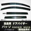 【高品質ドアバイザー】パッソ KGC30/35 NGC30 テープ&金具...
