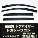 【高品質ドアバイザー】レガシイワゴン BR9/BRG/BRM テープ...