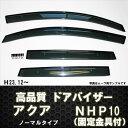 【高品質ドアバイザー】アクア AQUA NHP10 テープ&金具固...