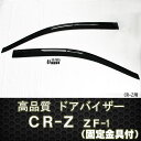 【P7倍以上 セール中】【高品質ドアバイザー】CR-Z ZF-1 テー...