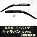 【キャラバンNV350】サイドバイザー テープ&金具固定【日産 ...