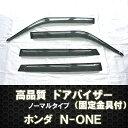 【P13倍 25日限定】【高品質ドアバイザー】N-ONE テープ&金...