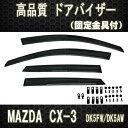 【高品質ドアバイザー】CX-3 DK5系 テープ&金具固定