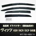 【高品質ドアバイザー】ヴィッツ KSP/NCP/SCP 90系 テープ&...