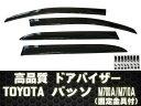 トヨタ 新型 パッソ M700A M710A ドアバイザー テープ&金具...