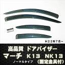 【高品質ドアバイザー】マーチ K13 サイドバイザー テープ&...