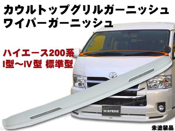ハイエース200系