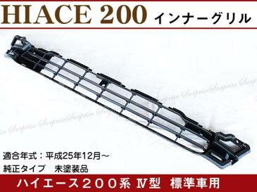 ハイエース200系 4型  標準車 インナーグリル 【TRH2##/KDH2## Hiace トヨタ TOYOTA toyota】【カー用品】