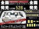 【ヴェルファイア 30系】とても明るい☆全面発光LEDルーム球セ...
