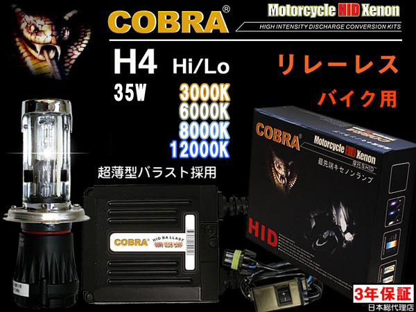 ★HIDキット55WH18000K3年保証★高品質最安値