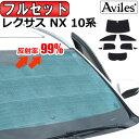 【P5倍+クーポン 20日限定】【フルセット】 レクサス NX 10系...