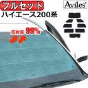 【P7倍以上 セール中】圧倒的断熱 トヨタ ハイエース 200系 ...