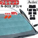 【P5倍 セール中】【フルセット】 ホンダ N-BOX JF3 JF4 サン...