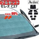 【フルセット】 日産 セレナ C27 新型 サンシェード [カーテ...