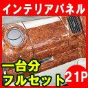 【エルグランド・E51/後期】◇3Dインテリアパネル◇21P...