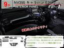 【NV350 キャラバンE26】インテリアパネル 9P (茶ウッド調 黒...