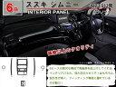 【P12倍以上+クーポン 25日限定】【ジムニー JB23 5型以降】...