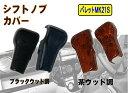 【パレット・PALETTE/MK21S】3D立体型シフトノブカバー・専用...