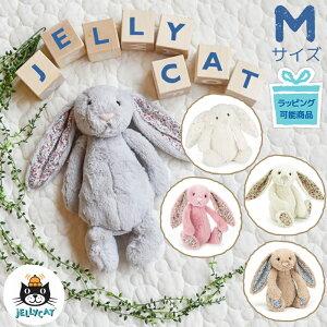 ジェリーキャット jellycat うさぎ M ブロッサム バシュフル ぬいぐるみ ミディアムサイズ Jelly cat 月齢 フォト 寝相アート 昼寝アート