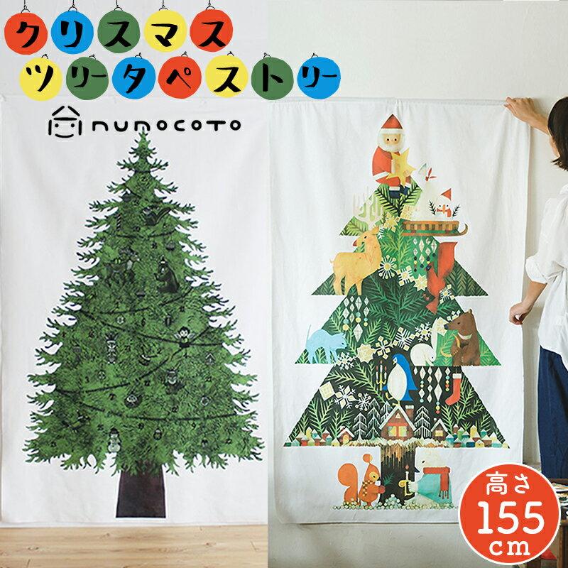 【Xmasラッピング袋付き】nunocoto クリスマスツリー タペストリー ツリータペストリー 壁掛け もみの木 大サイズ おしゃれ 飾り方アイディアブック付 クリスマス タペストリー 北欧 国産 日本製 ヌノコト 省スペース