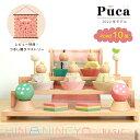 プーカ PUCA BASIC 雛人形 プーカ ひなにんぎょう コンパクト 木製 三段飾り お雛様 p ...