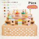 PUCA プーカ ひなにんぎょう HAKO 雛人形 コンパクト 木製 三段飾り お雛様 【レビューを ...