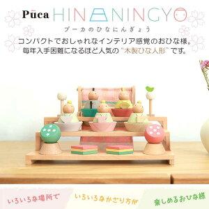 プーカ PUCA BASIC 雛人形 プーカ ひなにんぎょう コンパクト 木製 三段飾り お雛様 puca プーカのひな人形 【レビューを書いてプレゼント】 お内裏様 三人官女 おしゃれ ひな祭り 桃の節句 ひな人形