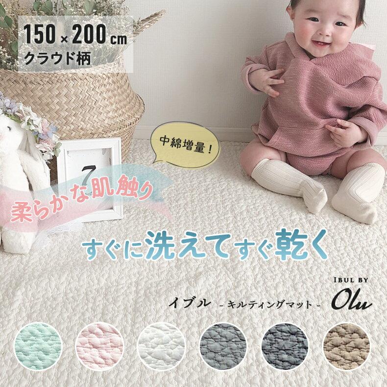 イブル クラウド 150×200cm 中綿増量タイプ 繋ぎ目なし イブルマット キルティング ベビー マット 赤ちゃん 韓国製イブル ソファパッド 敷きパッド