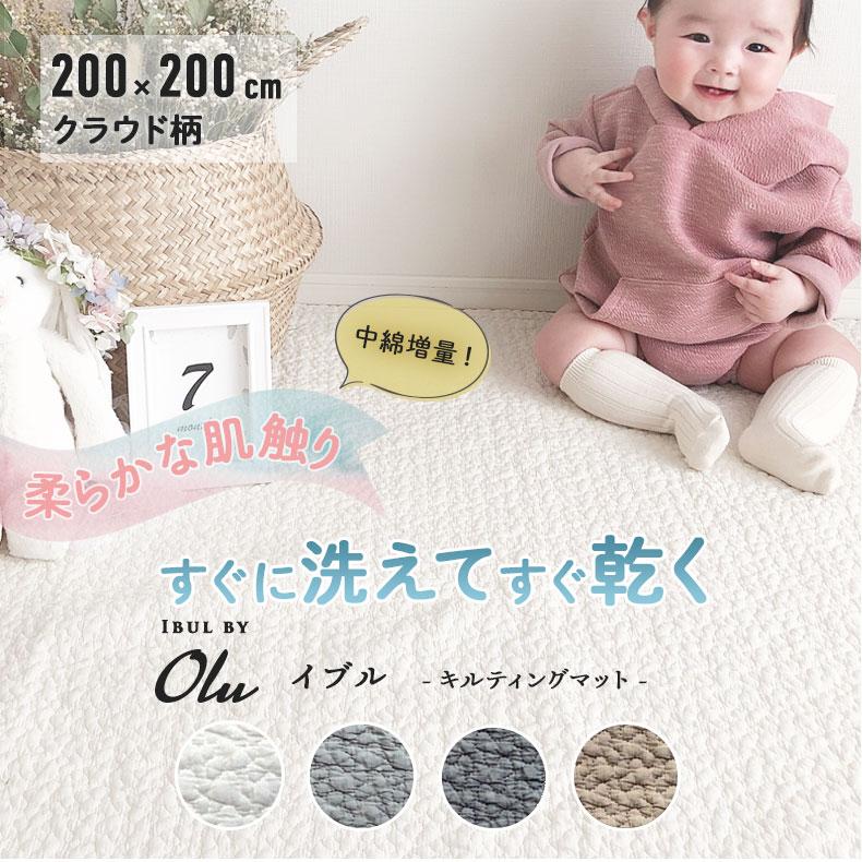 イブル 200×200 クラウド キルティング ベビー マット 韓国のお布団 コットン プレイマット カバー 洗える 丸洗い ラグ イブルマット 2018年NEW