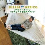 ハンモック ダブル 自立式スタンドセット メキシコ Susabi (すさび) ネット 網 屋外 室内 吊り メキシカン すさびオリジナル メキシコ製 自立式ハンモック ベランピング