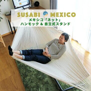 ハンモック ダブル 自立式スタンドセット メキシコ Susabi (すさび) ネット 網 屋外 室内 吊り メキシカン すさびオリジナル メキシコ製 自立式ハンモック