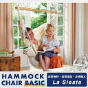 La Siesta(ラシエスタ) ハンモック チェアー ベーシック 室内 ハンモックチェア チェアハンモック 吊り