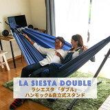 ハンモック 自立式 スタンド セット商品 La Siesta ラシエスタ ダブルサイズ 大人1~2人用 屋外 室内 自立式 ベランピング 賃貸 一戸建て