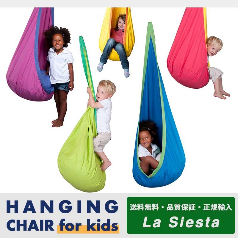 La Siesta(ラシエスタ) ハンギングチェア ハンモックチェア 子供用 キッズ