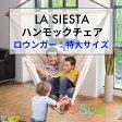 ハンモックチェア ラージサイズ 室内ハンモック &リノベーションした家屋に人気! ハンモック チェアー 【LA SIESTA (ラシエスタ) 日本正規取扱品 製品保証】 室内 ブランコ