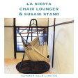 ハンモックチェア ロウンガー & 自立式 スタンド 【La Siestaのロウンガー、特大ハンモック チェアーに自立スタンドが付いたセット商品】室内・賃貸住宅にオススメです。