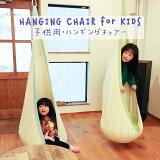 Susabi ハンギングチェア 室内 子供用 ハンモック 室内 吊り ハンモックチェア すさび チェアハンモック チェアー ブランコ 吊り下げ こども 幼児